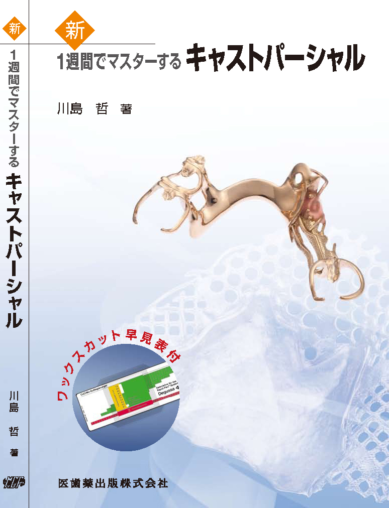 「New Cast Partial Denture Techniq ue 7 day Course」